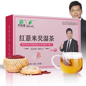 万松堂薏米茶男女赤小豆花果养生茶