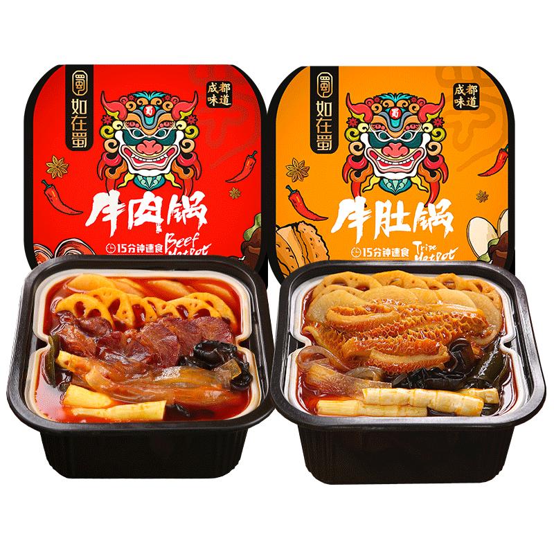 【如在蜀】自煮自热小火锅410g*2盒