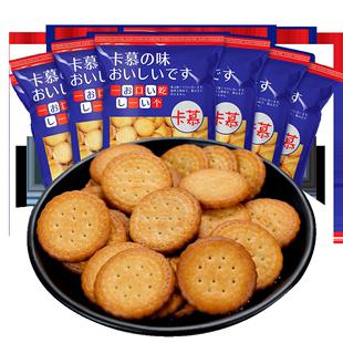 卡慕日式小圆饼海盐味网红麦芽饼干奶盐味零食办公室零食小吃