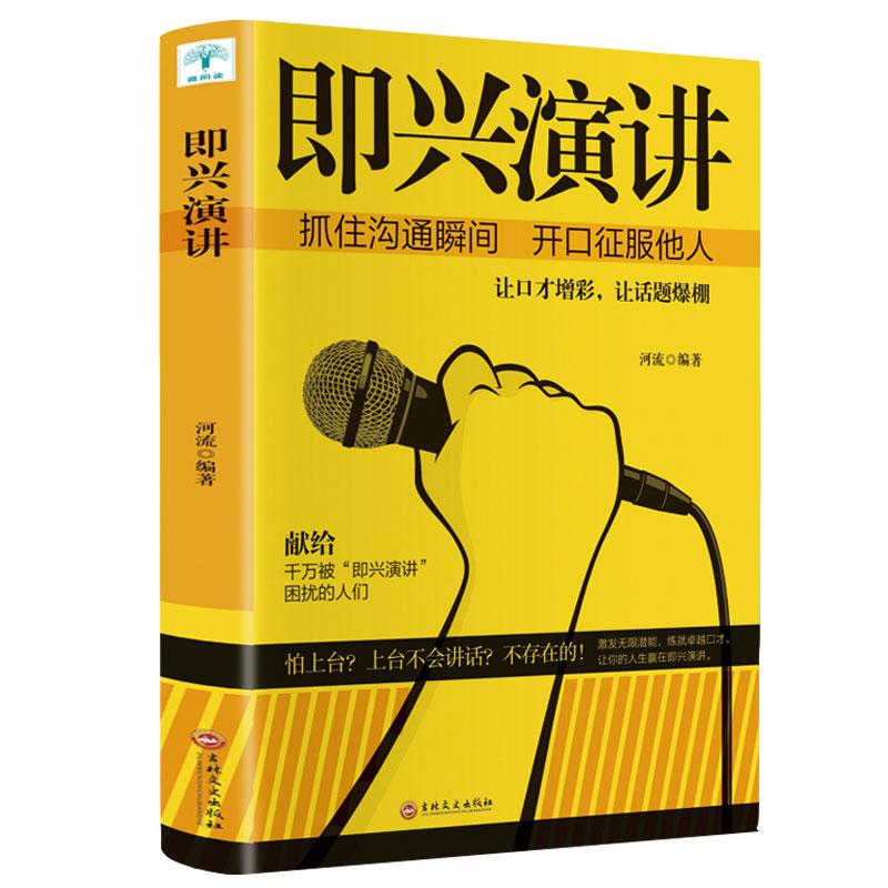 即兴演讲 书 樊登 正版 掌控人生关键时刻 征服他人的说话技巧沟通交流技术演讲与口才训练书 商业谈判谈话的技巧与策略演讲书