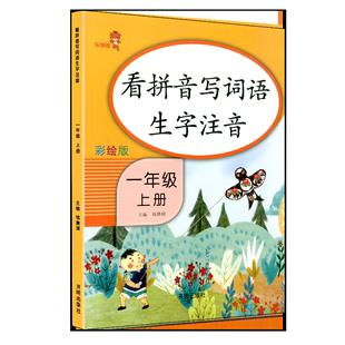 看拼音写词语生字注音部编乐学熊