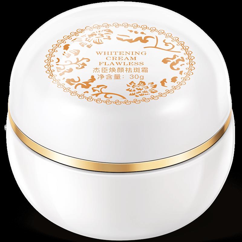 正品贵妇祛斑膏神仙膏明星同款美白素颜霜祛斑淡化色斑产品珍珠膏
