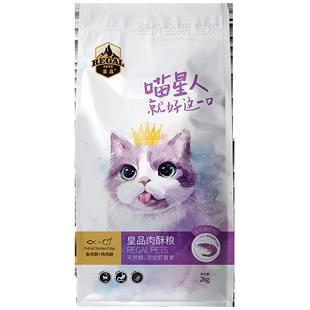 增肥发腮1-4月幼猫粮奶糕皇品猫粮