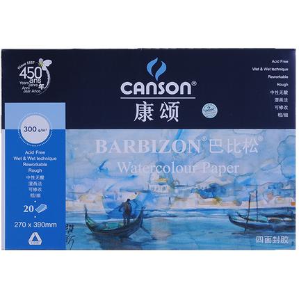法国康颂canson巴比松8k16k水彩本