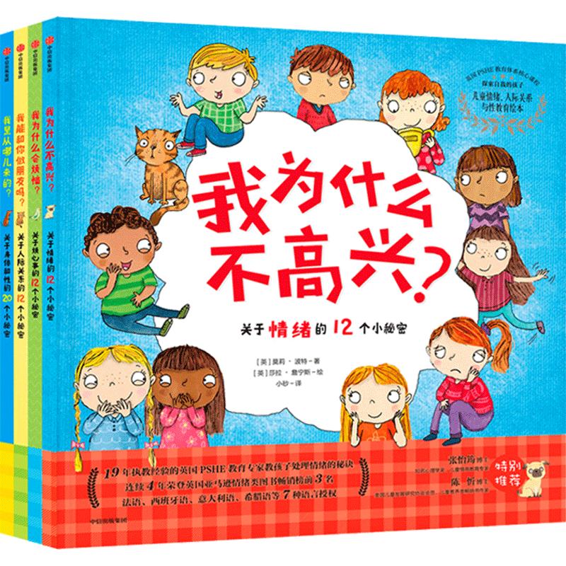 探索自我的孩子套装4册情绪管理绘本