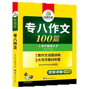 正版现货2020华研外语专业八级可搭