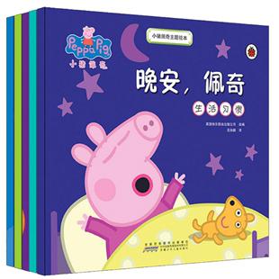 小猪佩奇主题绘本故事书全套5册 0-3-6周岁宝宝纸板书睡前故事儿童幼儿园动画读物好习惯养成小猪佩琪粉红猪小妹peppa pig书籍正版