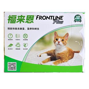 福来恩猫咪体外驱虫药除虱子去跳蚤可在爱乐优品网领取5元天猫优惠券