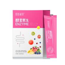 肌肤秘钥蓝莓水果酵素果冻清肠