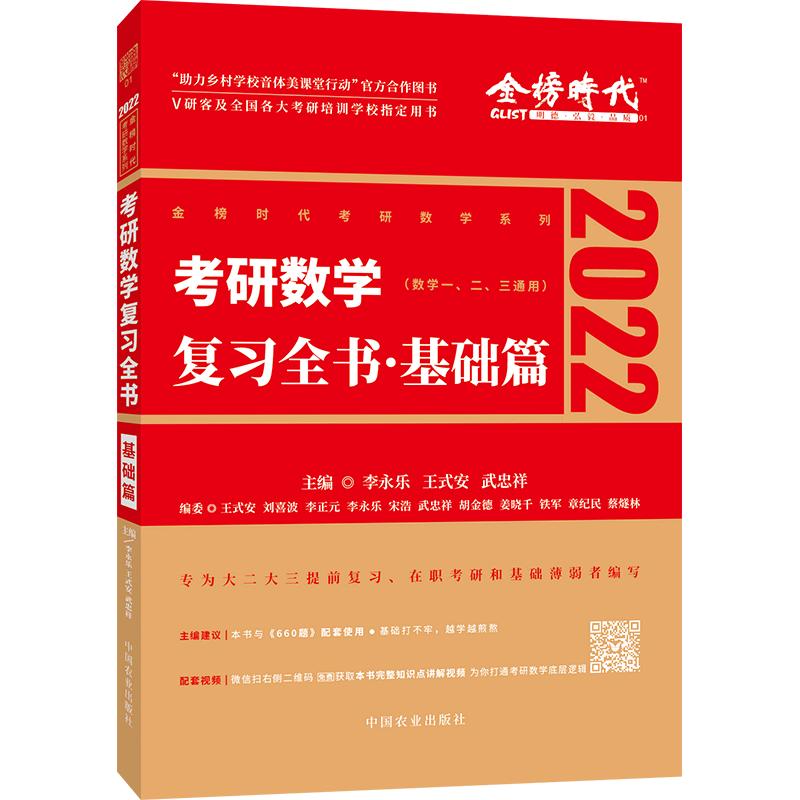 李永乐考研数学一二三通用复习全书基础篇