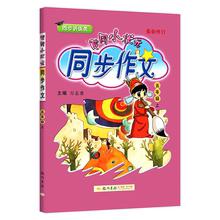 黄冈小状元同步作文五年级上册