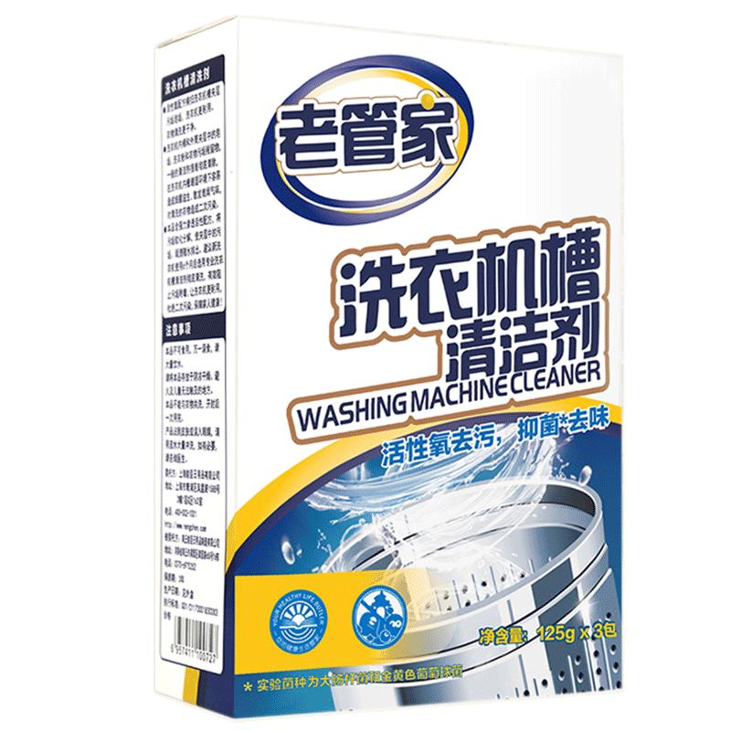 老管家洗衣机槽清洗剂清洁剂滚筒全自动波轮家用除垢剂非杀菌消毒