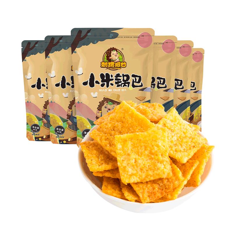 刺猬阿甘小米怀旧脆好吃的锅巴