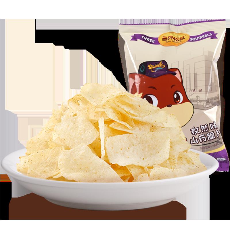 满减【三只松鼠_山药脆片60g】薄片脆薯片好吃的吃货休闲零食小吃