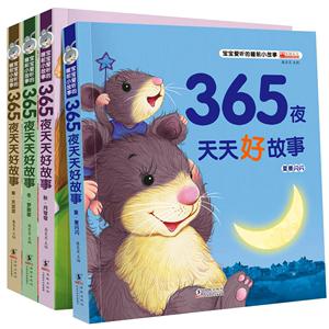 365夜睡前故事书全册4本装