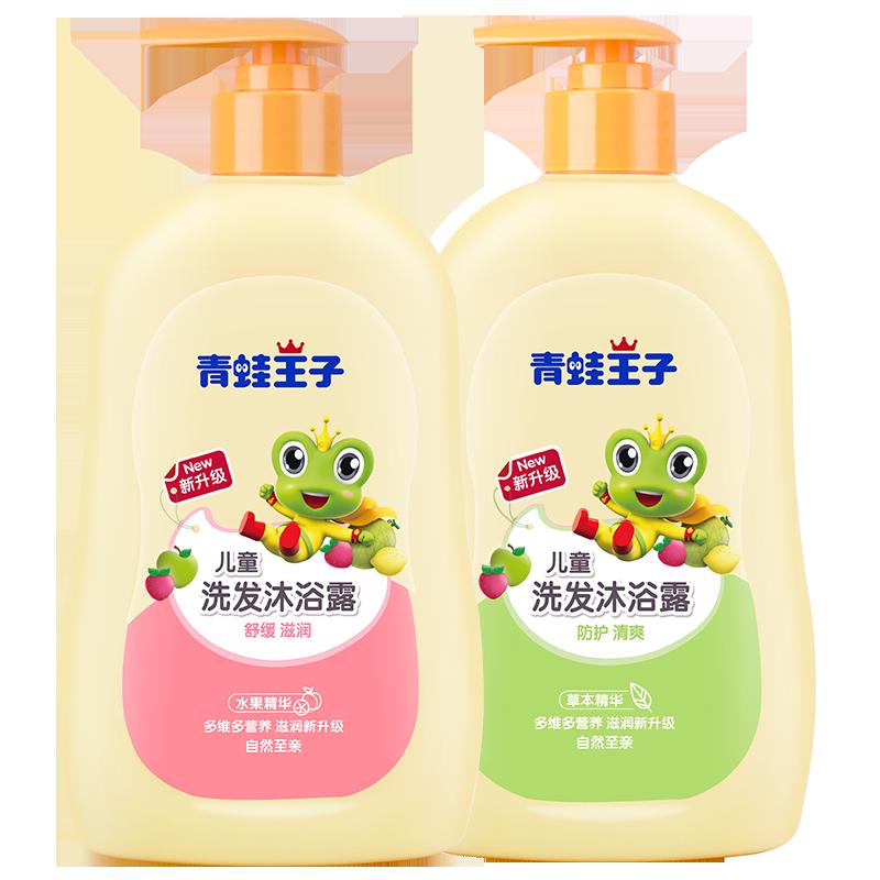 【青蛙王子】儿童洗发沐浴露2瓶