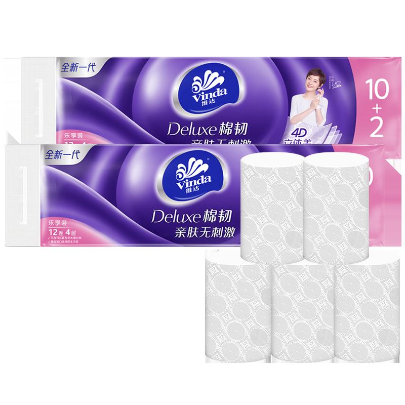 维达卷纸立体美棉韧压花4层120克24卷无芯卫生纸巾家用厕纸实惠装