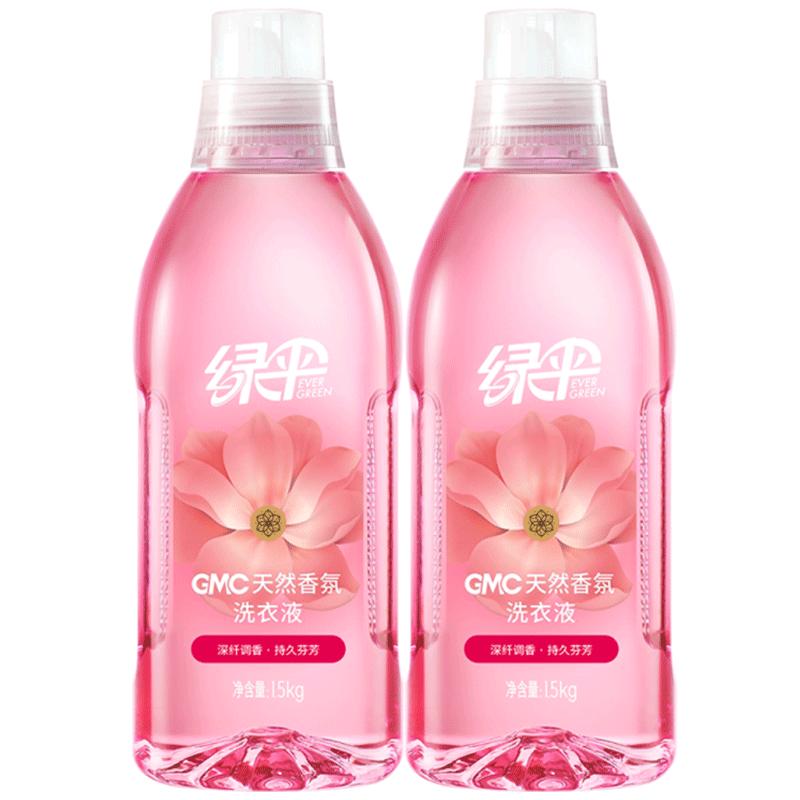 【李湘直播推荐】绿伞天然香氛洗衣液2瓶装