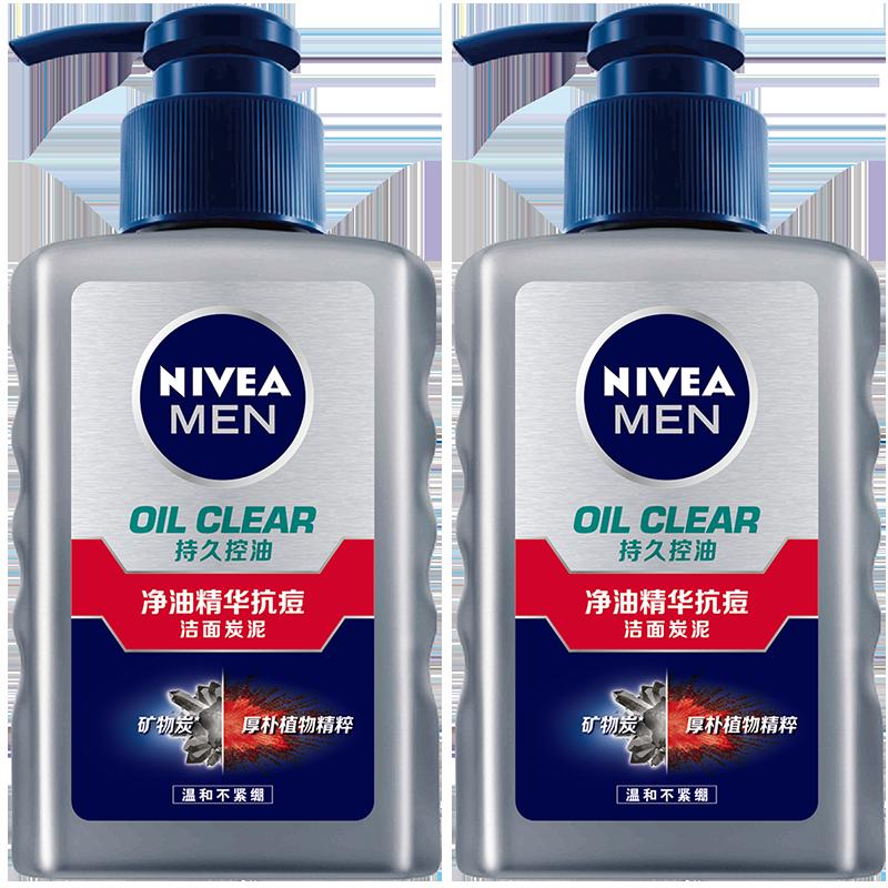 妮维雅男士专用洗面奶男控油抗痘洁面乳 护肤品深层清洁官方正品