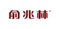 俞兆林内衣品牌专区