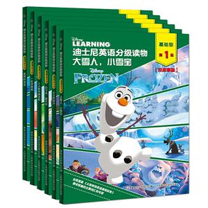 【赠音频】英语绘本启蒙幼儿 迪士尼英语分级读物基础级第1级全6册儿童英文小学一年级二年级三年级英语课外阅读 6-12岁阅