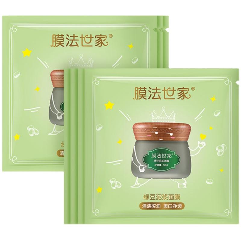 膜法世家绿豆泥浆7片美白清洁面膜怎么样