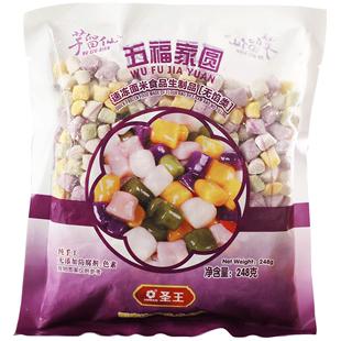 圣王大成品500g手工鲜芋仙组合芋圆