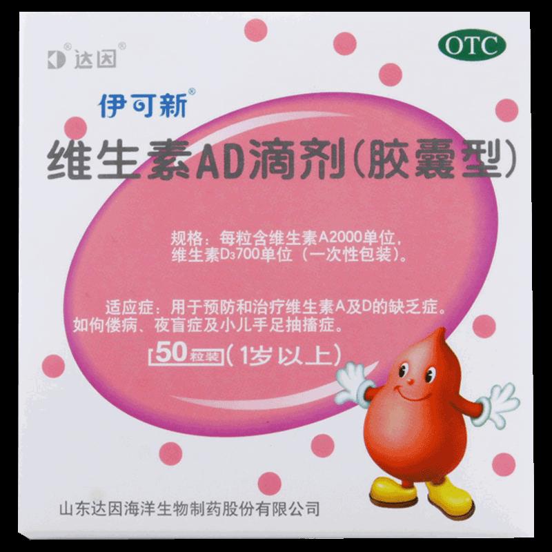 达因伊可新维生◎素AD滴剂50粒(1岁以上)夜盲儿童婴幼儿AD 伊可欣