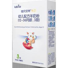 【佳贝艾特】婴幼儿羊奶粉金装150g3段