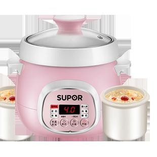 苏泊尔婴儿宝宝辅食全自动小电炖锅
