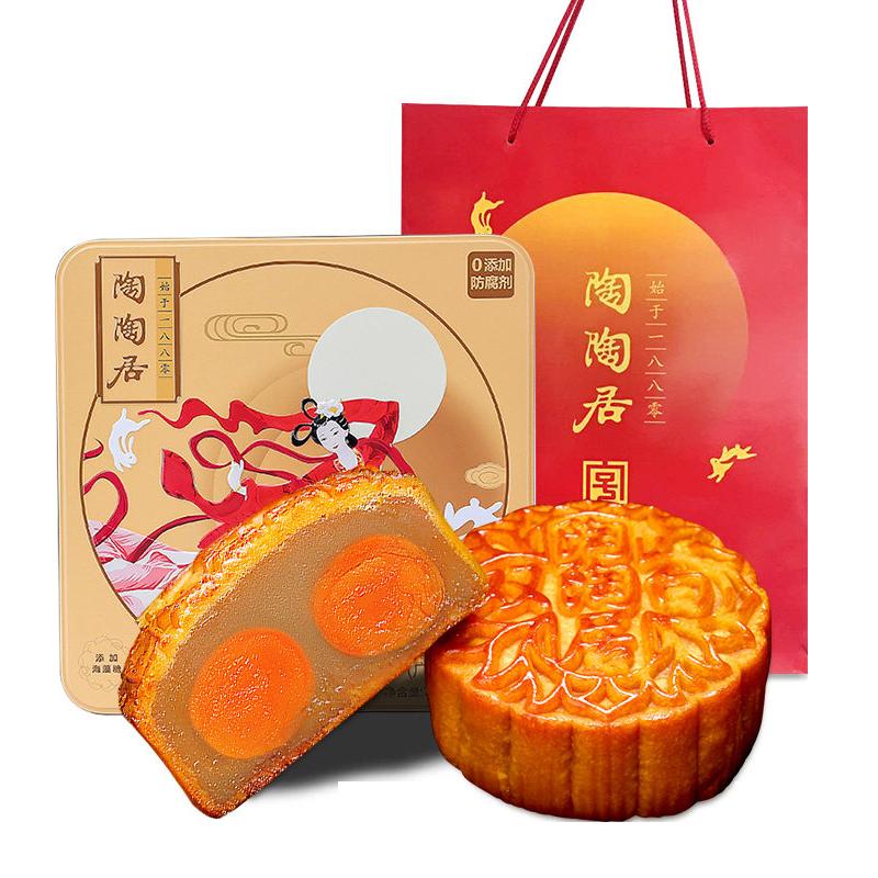 【即将售罄】广州陶陶居酒家双黄白莲蓉礼盒手信广式月饼送礼团购