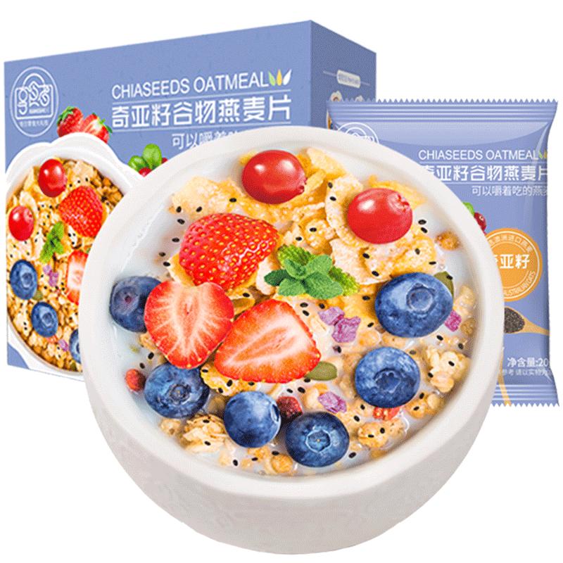【享食者】奇亚籽谷物早餐即食坚果麦片