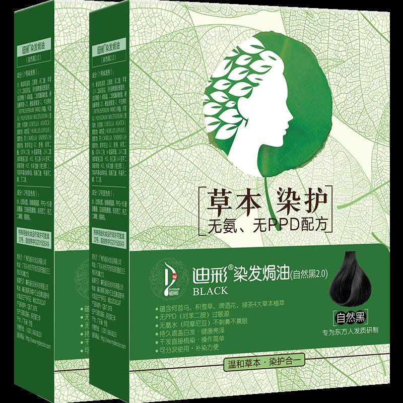 迪彩染发剂纯植物黑色棕染发膏2019流行色自己在家潮色泡泡染头发
