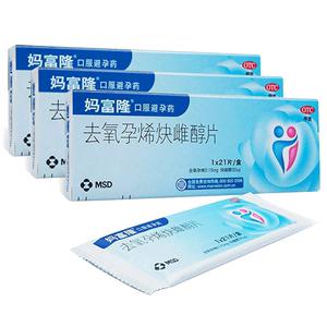 3盒装妈富隆21片进口短效避孕药