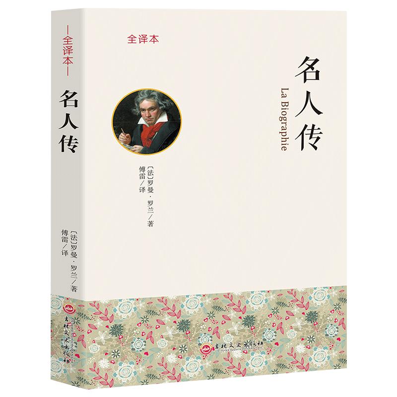 正版包邮傅雷罗曼罗兰老师课外书籍