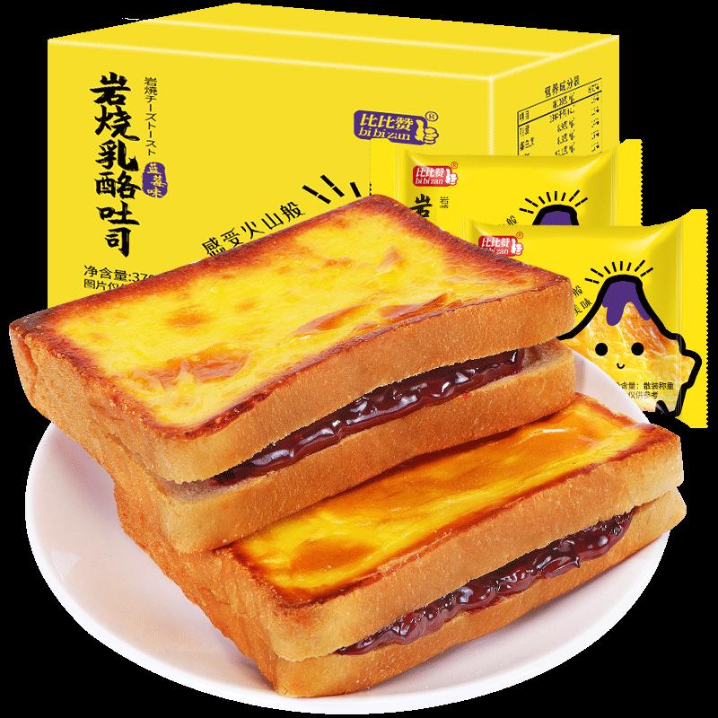 岩烧乳酪吐司面包整箱小蛋糕零食品休闲早餐速食懒人充饥夜宵代餐