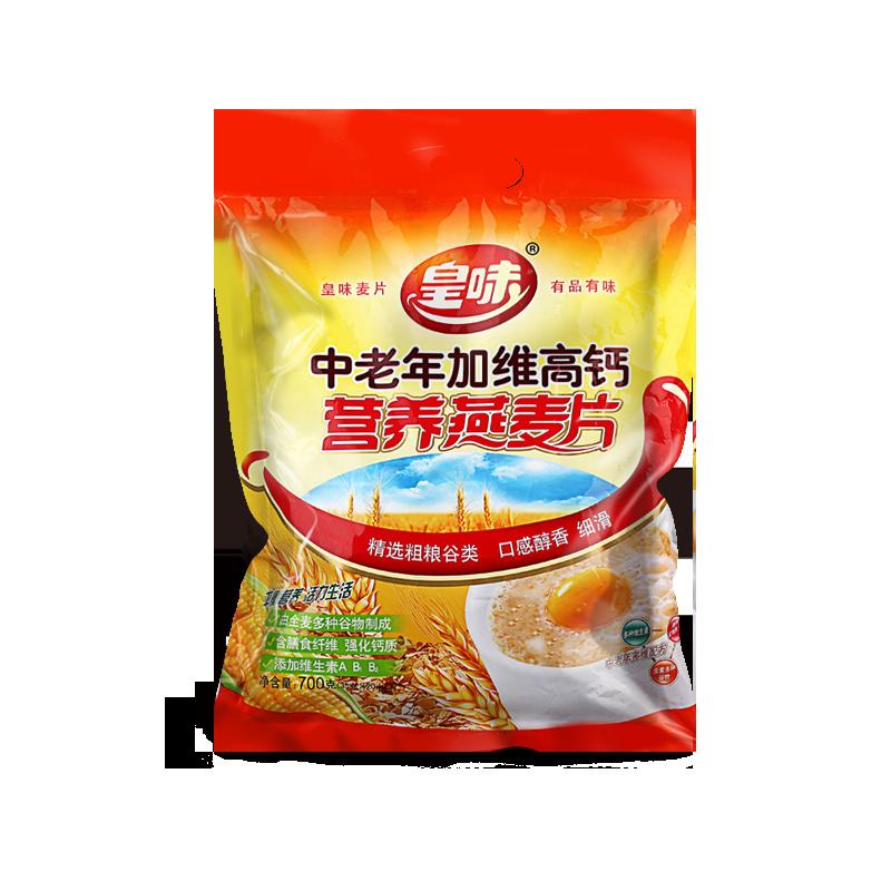 皇味中老年加维高钙补钙麦片700g