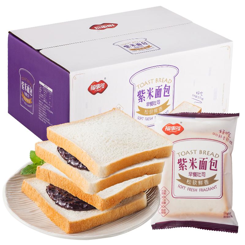 福事多紫米吐司1kg营养早餐小面包
