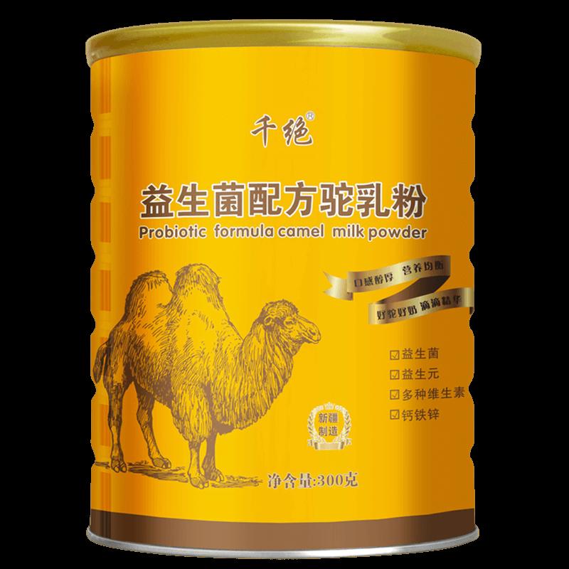 买1送1】新疆骆驼奶粉千绝益生菌驼乳粉儿童成人中老年300g罐装