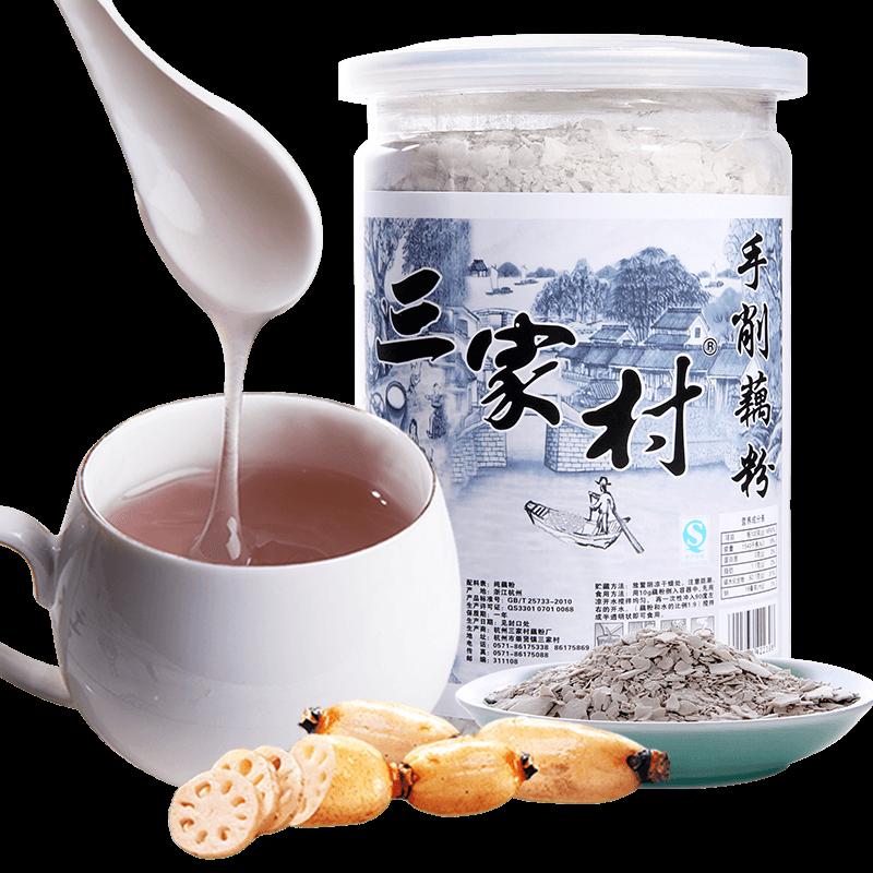 三家村杭州特产无糖糖羹手削纯藕粉