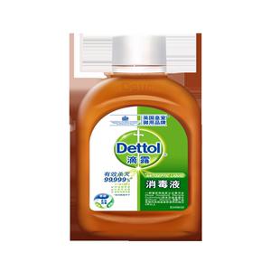 滴露消毒液100ml小瓶杀菌液洗衣机
