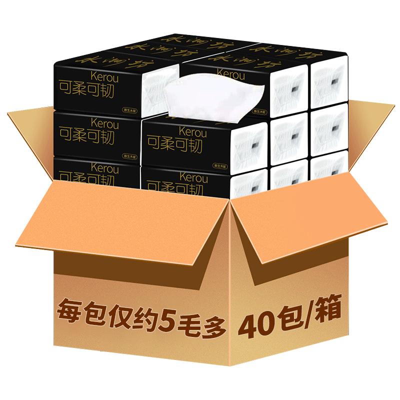 【40包实惠装】4层加厚家用原木抽纸