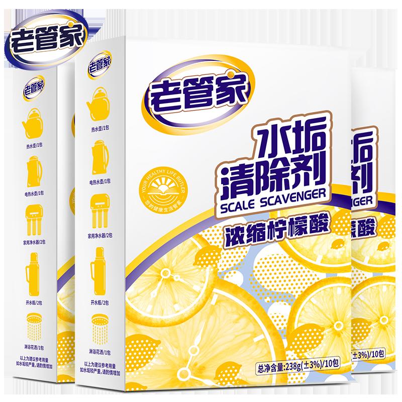 老管家电水壶除垢剂茶壶茶具除水垢清除剂清洁剂饮水机清洗剂柠檬