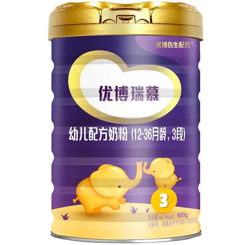 圣元优博瑞慕奶粉3段进口婴儿奶粉900g罐 旗舰店官网 畅享装