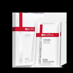 薇諾娜熊果苷透白保濕面膜20ml*6補水女面膜貼官方旗艦店正品官網
