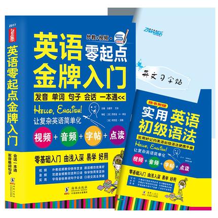 零起点英语入门0基础中文语法书籍