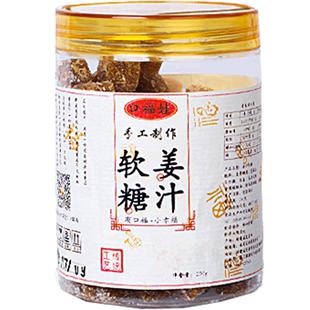 【口福娃】传统工艺姜汁软糖250克