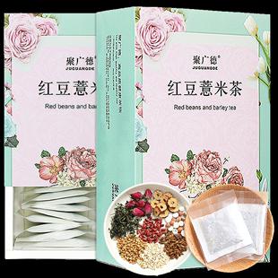红豆薏米茶红赤小豆薏仁水冲泡米茶