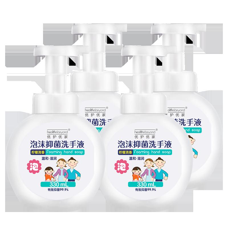 优护优家泡沫型洗手液抑菌杀菌消毒儿童宝宝孕妇婴儿家用送免洗