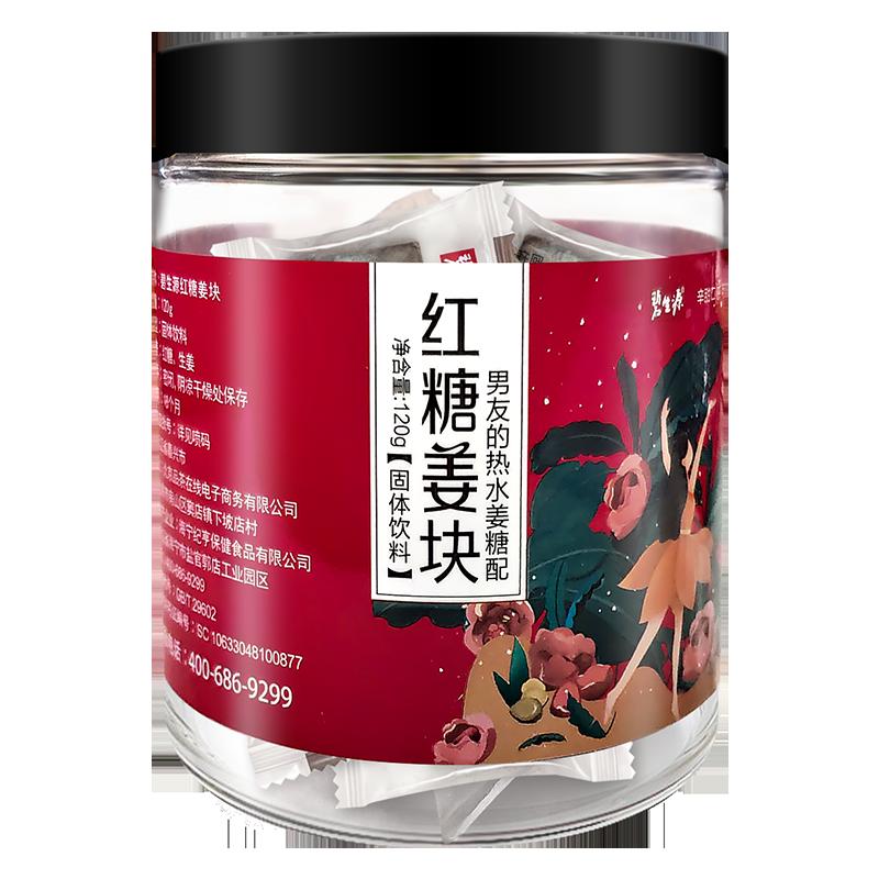 【3件19.9】碧生源红糖姜茶